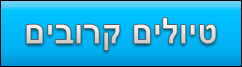 טיולים קרובים